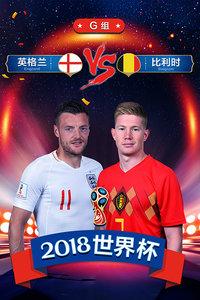 英格兰VS比利时