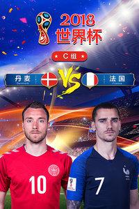 2018世界杯 C组丹麦VS法国