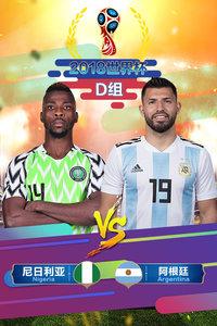 2018世界杯 D组尼日利亚VS阿根廷