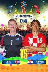 2018世界杯 D组冰岛VS克罗地亚
