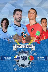 乌拉圭VS葡萄牙
