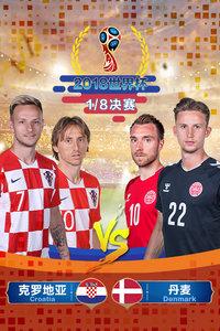 2018年世界杯  1/8决赛 克罗地亚VS丹麦