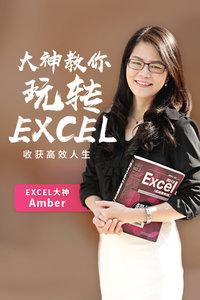 大神教你玩转Excel 收获高效人生
