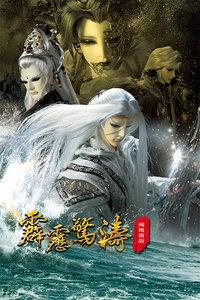 霹雳惊涛 闽南语版