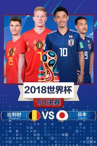 2018世界杯 1/8决赛 比利时VS日本