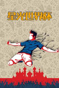 星光世界杯