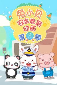 兔小贝安全教育动画 第三季