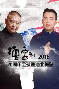 德云社20周年全球巡演北美站 2016