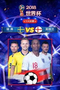 1/4决赛 瑞典VS英格兰