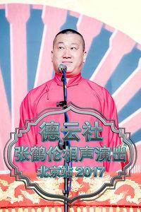 德云社张鹤伦相声演出北京站 2017