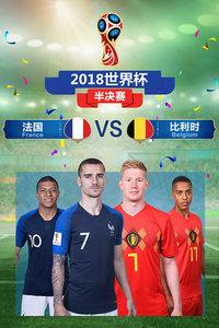 2018世界杯 半决赛 法国VS比利时