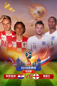 2018世界杯 半决赛 克罗地亚VS英格兰