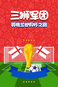 三狮军团-英格兰世界杯之路