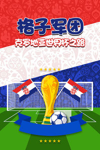 格子军团-克罗地亚世界杯之路