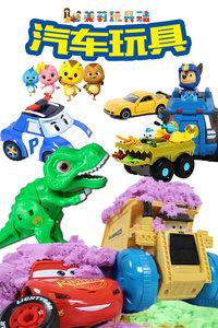 美莉玩具酷 汽车玩具