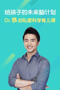 给孩子的未来脑计划:Dr.魏的私家科学育儿课