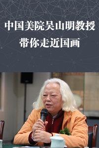 中国美院吴山明教授带你走近国画