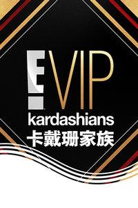 E!VIP 卡戴珊家族
