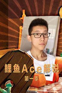 鲤鱼Ace解说  第一季
