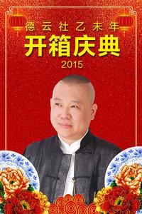 德云社乙未年开箱庆典 2015