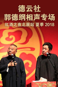 德云社郭德纲相声专场红酒之夜北展站 夏季 2018
