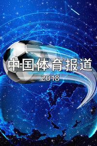 中国体育报道 2018