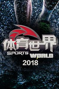 体育世界 2018