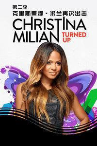克里斯蒂娜·米兰再次出击 第二季