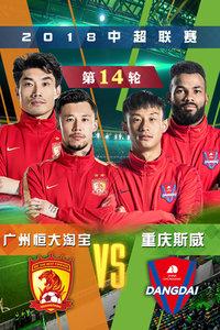 2018中超联赛 第14轮 广州恒大淘宝VS重庆斯威