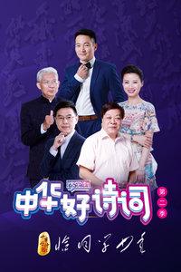 中华好诗词大学季 第二季