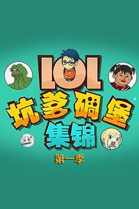 LOL坑爹碉堡集锦 第一季
