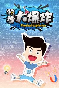 物理大爆炸
