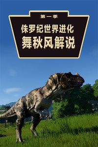 侏罗纪世界进化 舞秋风解说 第一季