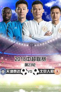2018中超联赛 第23轮 天津泰达VS北京人和