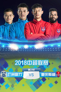 2018中超联赛 第23轮 广州富力VS重庆斯威