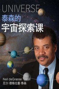 泰森的宇宙探索课