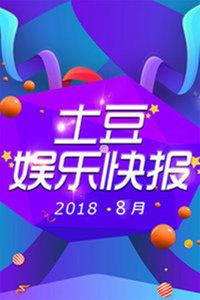 土豆娱乐快报 2018 8月