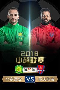 2018中超联赛 第21轮 北京国安VS重庆斯威