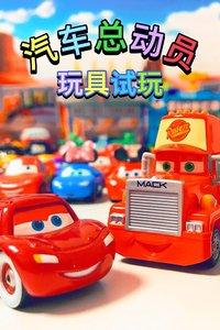 汽车总动员玩具试玩