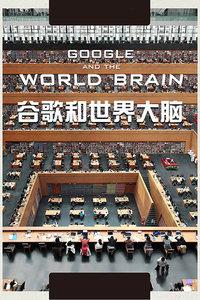 谷歌和世界大脑