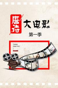 唐诗大电影 第一季