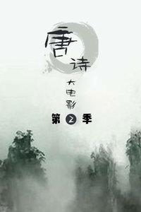 唐诗大电影 第二季