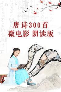 唐诗300首微电影 朗读版