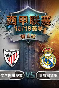 西甲联赛18/19赛季 第4轮 毕尔巴鄂竞技VS皇家马德里