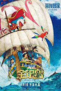 哆啦A梦:大雄的金银岛