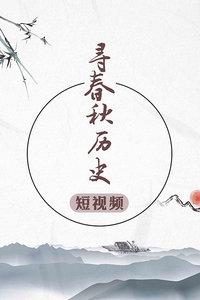 寻春秋历史短视频