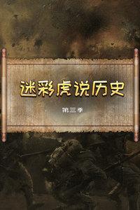 迷彩虎说历史 第三季