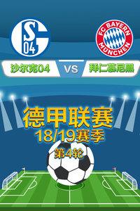 德甲联赛18/19赛季 第4轮 沙尔克04VS拜仁慕尼黑