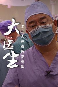 大医生之北大肿瘤医院杨跃