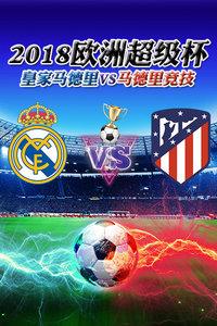 2018欧洲超级杯 皇家马德里VS马德里竞技